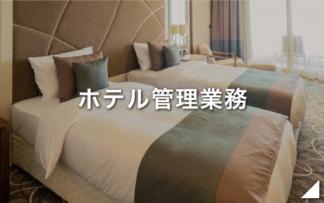 ホテル管理業務