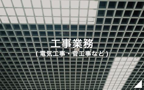 工事業務(電気工事・菅工事など)